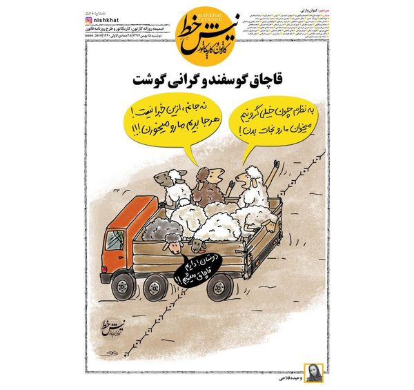 کاریکاتور:گفتوگوی چند گوسفند هنگام عبور از مرز!