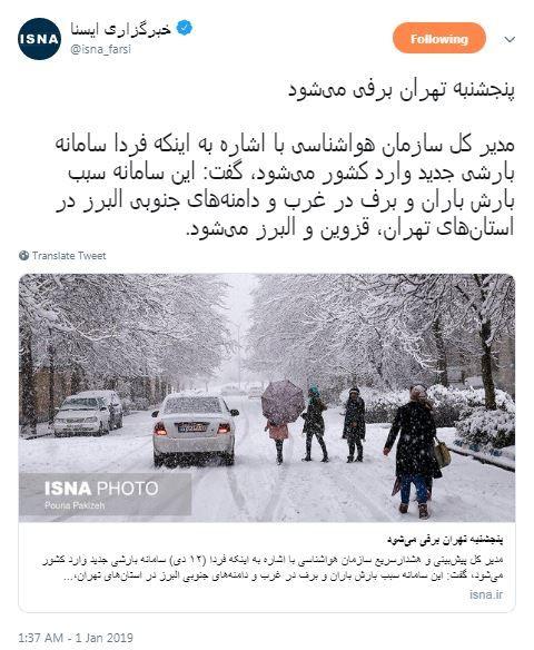 پنجشنبه تهران برفی میشود