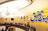 متن کامل مصوبات کمیسیون تلفیق درباره عرضه نفت در بورس و تهاتر بدهیها