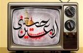 از حسینیه تلویزیونی تا موکب تلویزیونی
