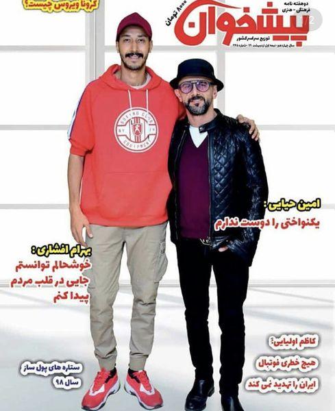 بازیگران چشم و گوش بسته روی جلد مجله + عکس
