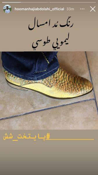هومن حاجی عبداللهی از تیپ پایتختیش رونمایی کرد + عکس