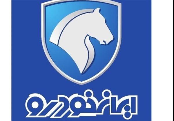 ثبت نام فروش فوق العاده محصولات ایران خودرو آغاز شد