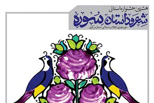 فراخوان هشتمین جشنواره استانی شعر و داستان سوره