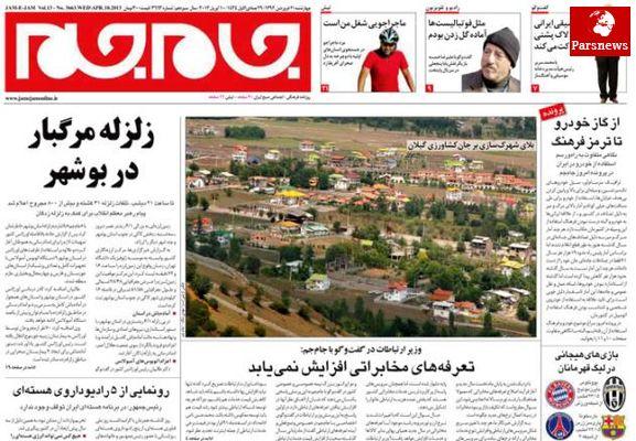 نیم صفحه اول روزنامه های صبح امروز