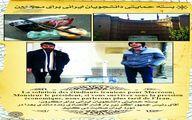 دانشجویان ایرانی برای مکرون بسته حمایتی فرستادند