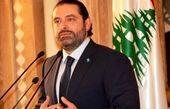 حریری: دولت لبنان طی روزهای آتی تشکیل خواهد شد