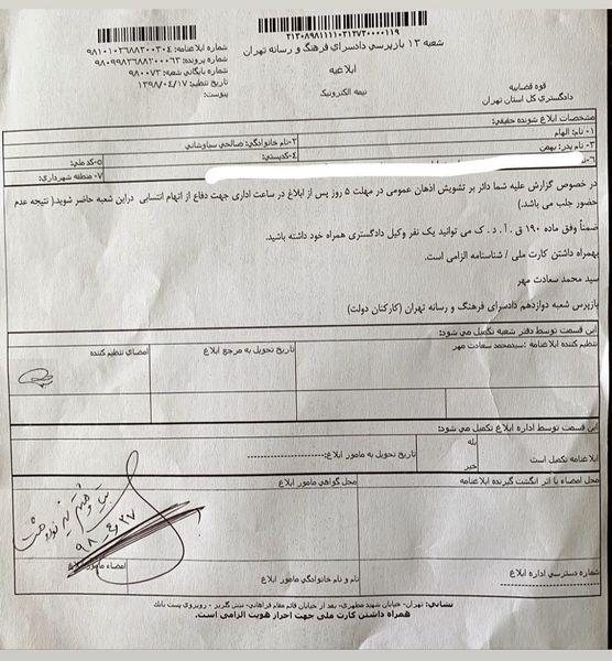 پرستو صالحی به دادگاه احضار شد+عکس