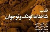 زبان فاخر فارسی باید از کودکی آموخته شود