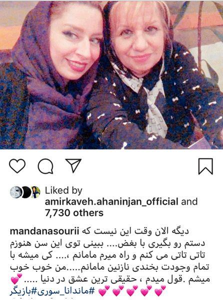 قول عاشقانه ماندانا سوری به مادرش برای مبارزه با بیماری سختش