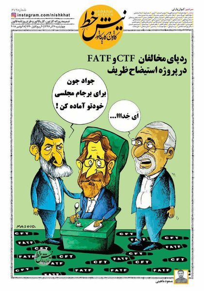 کاریکاتور/ پروژه استیضاح ظریف و لاریجانی