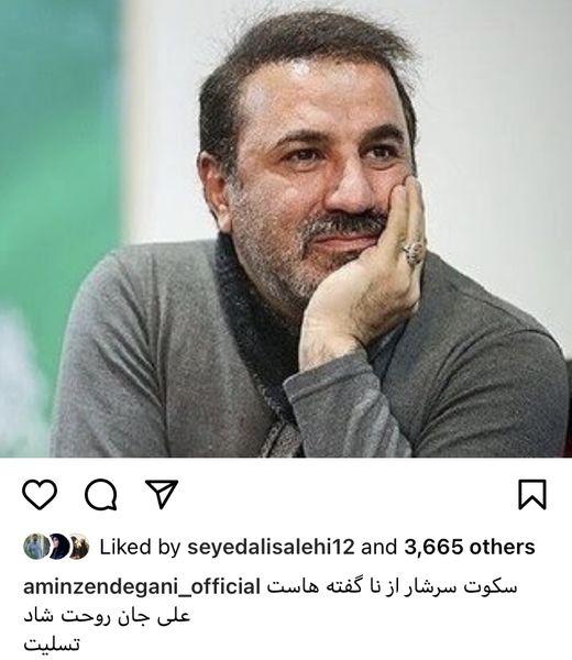 واکنش امین زندگانی به درگذشت علی سلیمانی + عکس