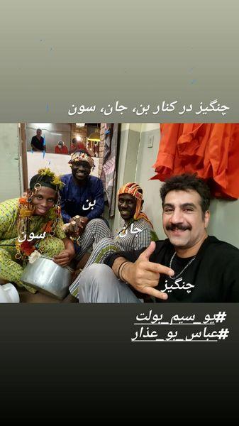 محمد نادری در کنار دوستان سیاه پوستش + عکس