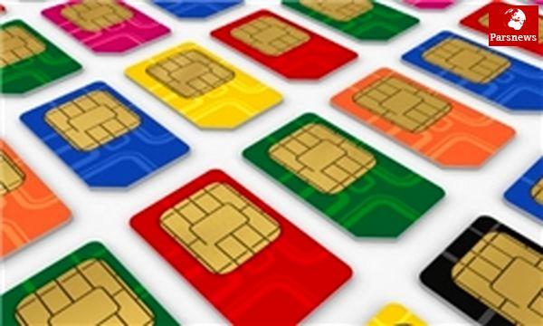 هشدار به استفادهکنندگان سیمکارتهای اعتباری
