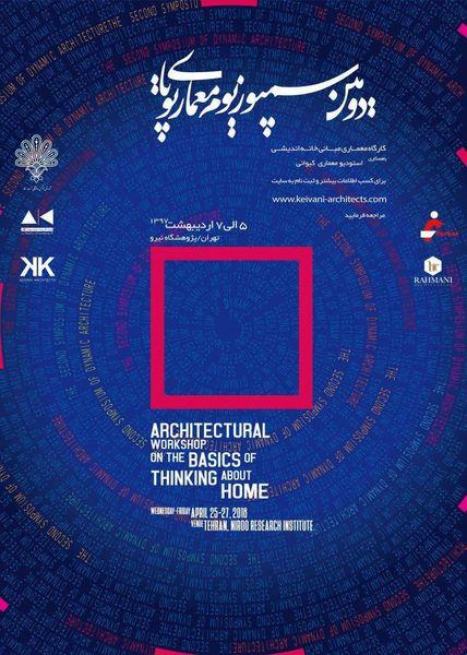تأثیر معماری بر اضطراب ایرانیان/ غفلت از «خانه اندیشی»