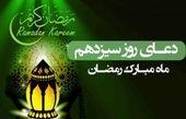 دعای روز سیزدهم ماه مبارک رمضان/ دستورالعمل امام جواد(ع) برای رفع زلزله