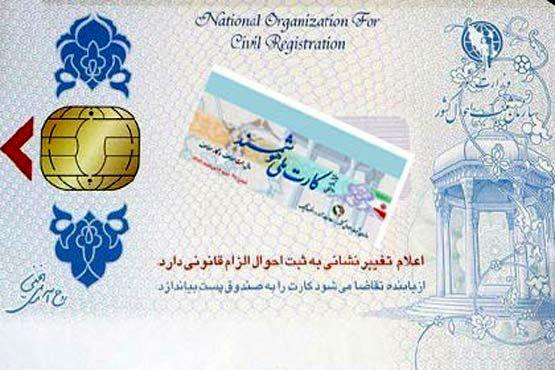 آخرین وضعیت صدور کارتهای هوشمند ملی