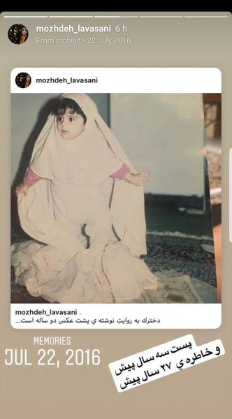 عکس چادری از کودکی مجری تلویزیون