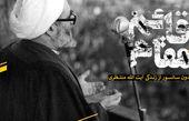 شورای سازمان نظارت بر سازمان صداوسیما تکذیب کرد