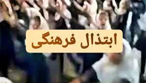 واکنش والدین به پخش آهنگ مبتذل برای دانشآموزان در مدارس!/فیلم