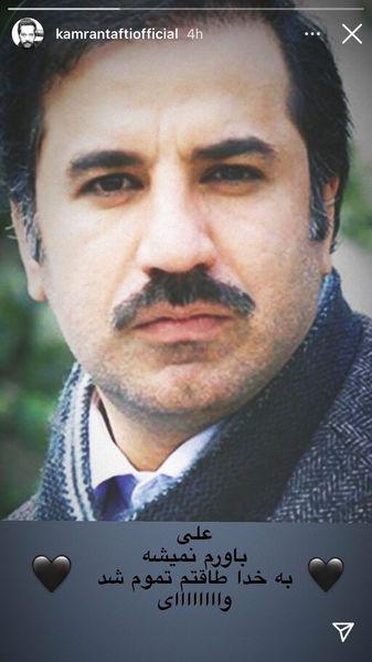 استوری کامران تفتی برای درگذشت علی سلیمانی + عکس