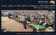آماده باش نیروهای مسلح برای سرکوب مردم سیلزده +عکس
