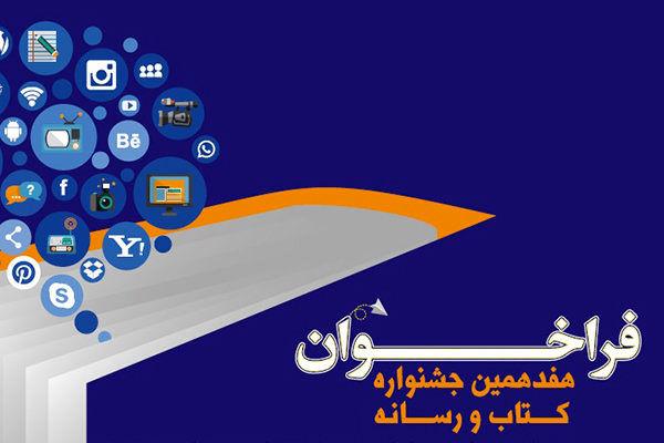 انتشار فراخوان هفدهمین جشنواره کتاب و رسانه