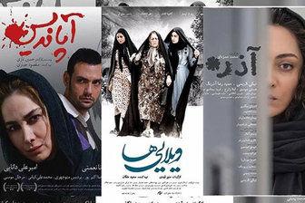 رقابت 3 فیلم ایرانی در جشنواره بارسلونا