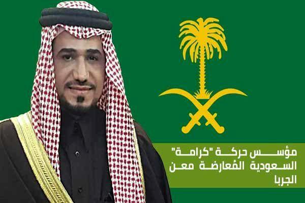 واکنش دبیر کل جنبش الکرامه عربستان به بیانیه ترامپ درباره خاشقجی