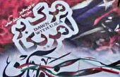 بنر جنجالی شهرداری شیراز در روز ۱۳ آبان +واکنش کاربران