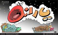 شب پرداخت یارانه!/کاریکاتور
