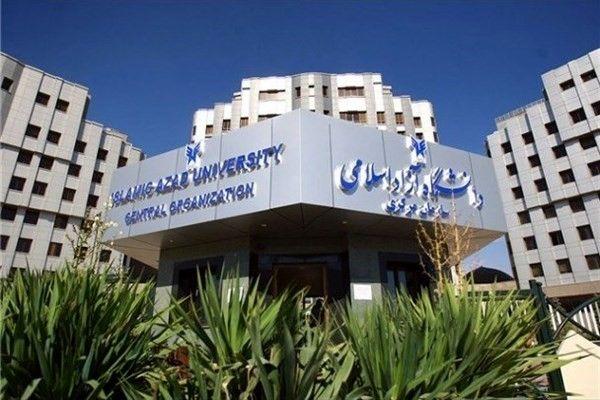 دانشگاه آزاد اسلامی روز یکشنبه ۲۱ بهمن تعطیل است
