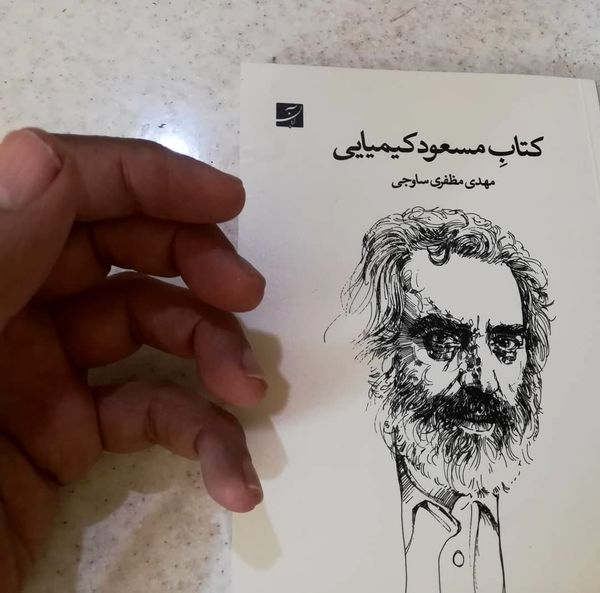کتابی بسیار عجیب درباره مسعود کیمیایی!