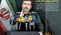 سردار حاجیزاده: کاش میمردم و شاهد سرنگونی هواپیما نبودم.
