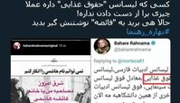 """توئیتر:مصاحبه لیسانسه """"حقوق غذایی"""" با """"فائضه"""" هاشمی!"""