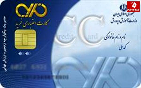 اجرای فازدوم واگذاری کارت خرید کارگران