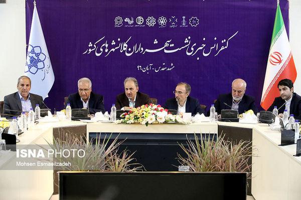 اعلام آمادگی کلانشهرها برای کمک به دولت و کشور