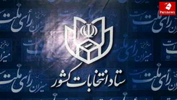 اخبار کوتاه از روند برگزاری انتخابات همزمان در ۲۴ خرداد ۹۲