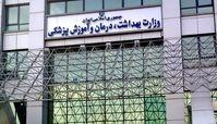 خداحافظی ۲ مهره کلیدی از وزارت بهداشت