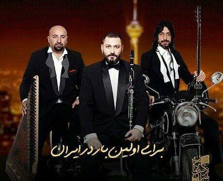 گروه موسیقی اهل ترکیه در ایران مینوازد