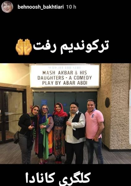 مش اکبر کانادا را ترکاند+عکس