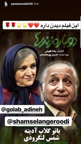 فیلمی که پرستو صالحی طرفدارش شد+عکس