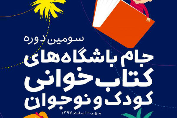 دهم بهمنماه پایان رقابت جام باشگاههای کتابخوانی در استانها