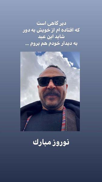 تبریک نوروزی علیرضا کمالی + عکس