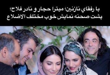 آقای کارگردان و همسرش در کنار میترا حجار + عکس