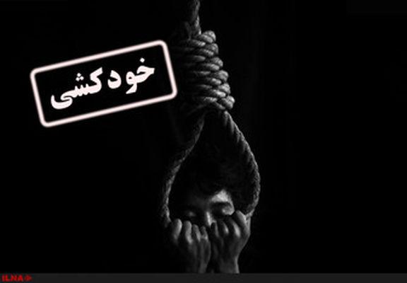 روشهای رایج خودکشی در ایران