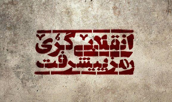 فلانی احمدینژادی است، دیگری طرفدار روحانی/ بیاییم همین حوالی انقلاب کنیم