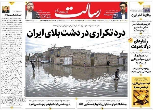 درد تکراری در دشت بلای ایران/ پیشخوان