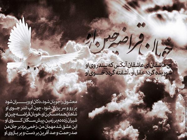آهنگهایی که به ساحت «امام علی علیهالسلام» تقدیم شدهاند