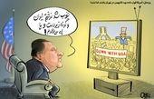 کاریکاتور/قولِ مضحک سران فاسد رژیم آمریکا